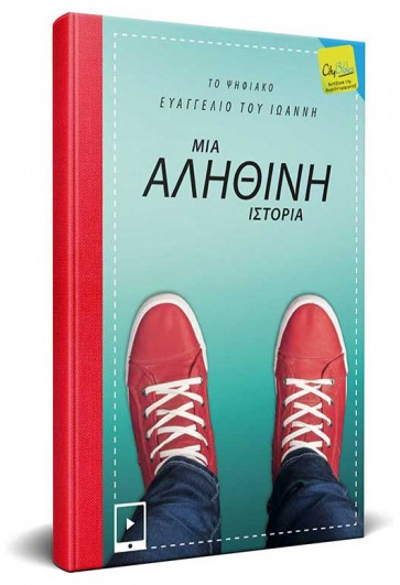 Greek Gospel of John Interactive