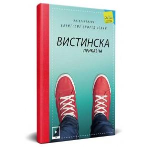 Macedonian Gospel of John Interactive