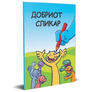 Macedonian The Good Artist Booklet